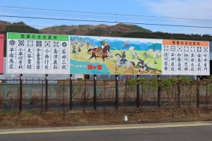 201206sekigahara_from_home