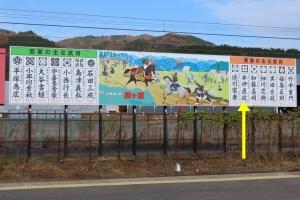 201206sekigahara_from_home_ii