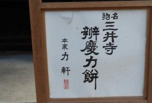 201207chikaramochi1