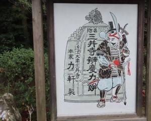 201207chikaramochi3