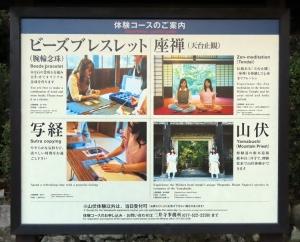 201207taiken_miidera