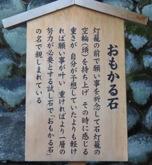 201208omokaruishi_0