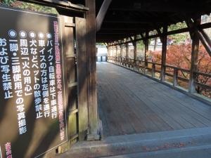 201208toufukuji_gaunkyou3