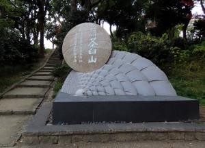201209chausuyama_kosenjou_ato