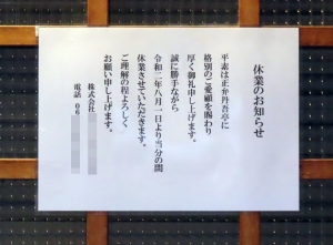 201209houzenji_tangotei_closed