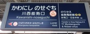 201210kawanishi_noseguchi