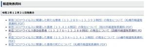201231covid19_hkd