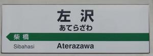 181203aterazawa2