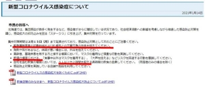 210119hakodateshi_site_