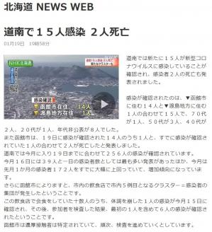 210119nhk_hokkaido0