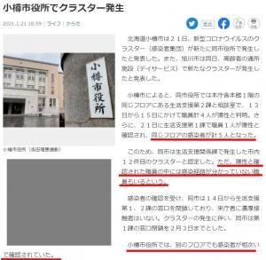 210121otaru_news_