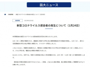 210125kandai_release
