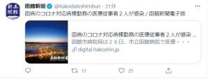 210126kanbyou_hakochin_tweet