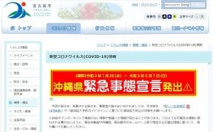 210128miyakojima_city2