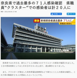 210406nara_news_mainichi