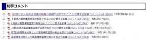 210409naraken_chiji_comlink