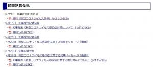 210409naraken_chiji_oldlink