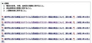 210410naraken_jinjika2
