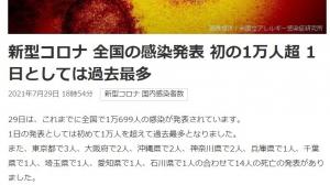 210729nhk_zenkoku
